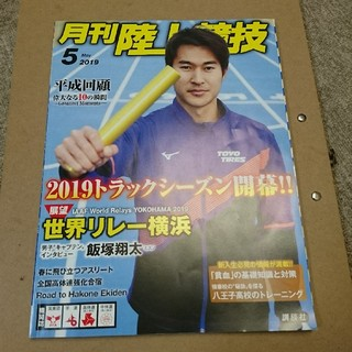 コウダンシャ(講談社)の月刊 陸上競技 2019年 05月号(趣味/スポーツ)
