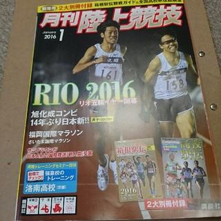 コウダンシャ(講談社)の陸上競技 2016年 01月号(趣味/スポーツ)