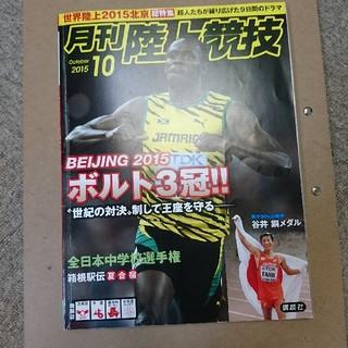 コウダンシャ(講談社)の陸上競技 2015年 10月号(趣味/スポーツ)
