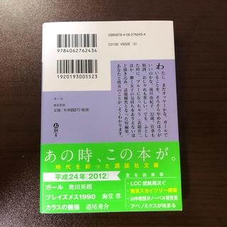 ガ-ル(文学/小説)
