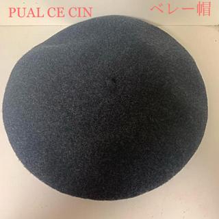 ピュアルセシン(pual ce cin)の PUAL CE CIN ベレー帽 チャコールグレー(ハンチング/ベレー帽)