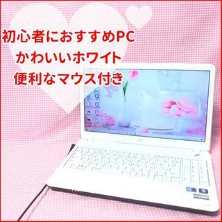 エヌイーシー(NEC)の届いたらすぐ使える☆初めてのパソコンに☆大容量☆テンキー☆マウス(ノートPC)