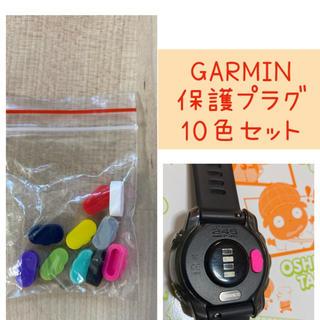 GARMIN防塵プラグ 10色セット(ランニング/ジョギング)