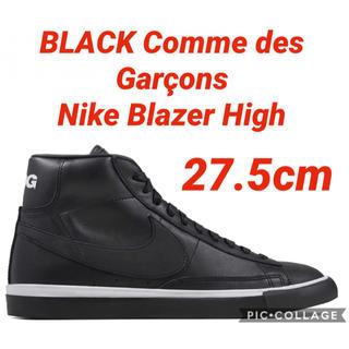 ブラックコムデギャルソン(BLACK COMME des GARCONS)の激レア 新品未使用 27.5cm コムデギャルソン X ナイキ ブレーザー ハイ(スニーカー)