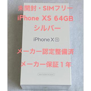 アイフォーン(iPhone)のiPhone XS 64GB 国内版 SIMフリー Apple認定整備済品(スマートフォン本体)