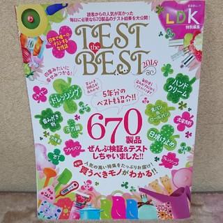 LDK 人気 the Best コスメ 化粧品 美容 おすすめ ランキング(ファッション/美容)