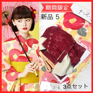 キスミス(Xmiss)の新品 5 キスミス 浴衣 玉城ティナ 椿 帯締め 麻の葉 小袋 作り帯 3点(浴衣)