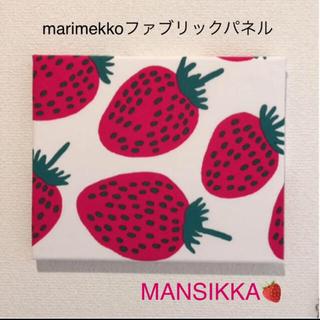 マリメッコ(marimekko)のマリメッコ マンシッカファブリックパネル(ファブリック)