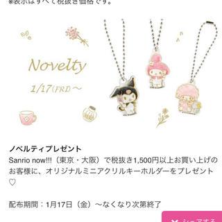マイメロディ(マイメロディ)のマイメロディ Sanrio now‼︎! ノベルティ ミニアクリルキーホルダー(キーホルダー)