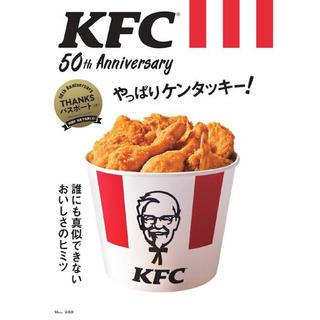 タカラジマシャ(宝島社)のセット売り可能 KFC 50th Anniversaryやっぱりケンタッキー!(料理/グルメ)