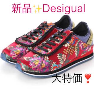 デシグアル(DESIGUAL)の新品✨定価17900円 デシグアル お洒落なスニーカー 大幅お値下げ❣️(スニーカー)