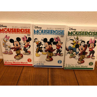 ディズニー(Disney)のディズニー・マウササイズ☆DISC1.2.3 セット(スポーツ/フィットネス)