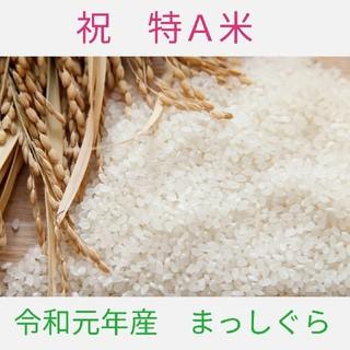 特A米!!青森県産 まっしぐら 玄米10kg(米/穀物)