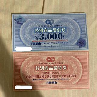 アオヤマ(青山)の特別商品割引券!BLUE ROSE CARD 洋服の青山(ショッピング)