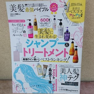 LDK 人気 美髪 美容 綺麗 ランキング 神テク シャンプートリートメント(ファッション/美容)