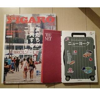 ニューヨーク ガイドブック&FIGARO NY特集(地図/旅行ガイド)