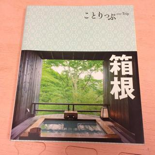 ことりっぷ 箱根 2013年版(地図/旅行ガイド)
