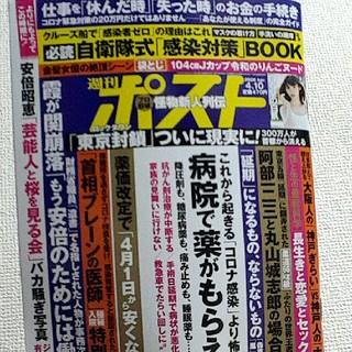 週刊ポスト 2020年4/10号(ニュース/総合)