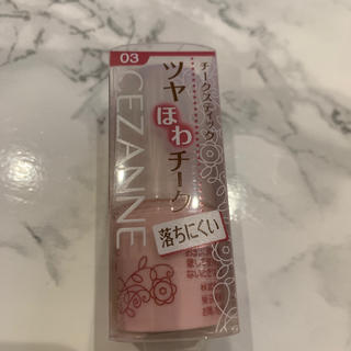 セザンヌケショウヒン(CEZANNE(セザンヌ化粧品))のセザンヌ チークスティック 03 ローズ(5g)(チーク)
