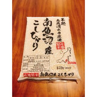 米 コシヒカリ 南魚沼産 こしひかり 産地直送 吉兆楽■2019.9.19精米(米/穀物)