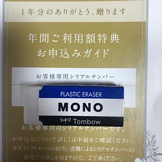 エヌティティドコモ(NTTdocomo)のdocomo ドコモ dカードGOLD クーポン 21600円分(その他)