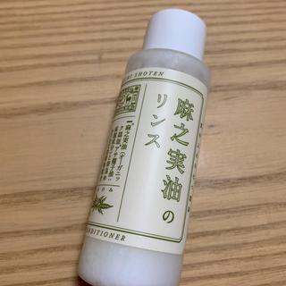 中川政七商店 麻之実油のリンス 50ml(コンディショナー/リンス)