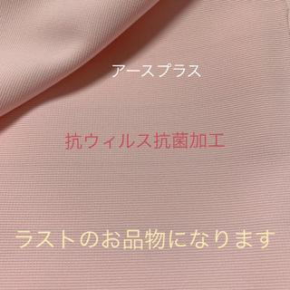アースプラス 抗ウィルス抗菌加工 (生地/糸)