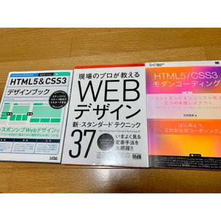エイチティーエムエル(html)のHTML5/CSS3モダンコ-ディング デザインブック スタンダードテクニック(コンピュータ/IT)