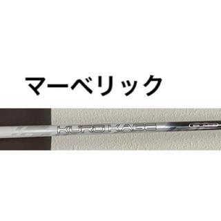 キャロウェイゴルフ(Callaway Golf)のキャロウェイ 三菱 KUROKAGE Silver TiNi 60シャフト‼️(クラブ)