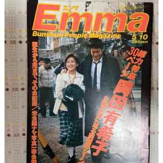 ■珍品■エンマ1986年5/10■岡田有希子追悼特集■謎に迫る問題■全記録■(アイドル)