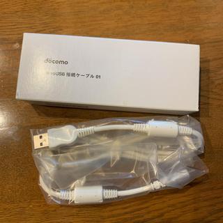エヌティティドコモ(NTTdocomo)のDoCoMo AAP58075 ドコモ純正 microUSB接続ケーブル 01(その他)