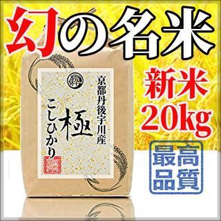 本物の【幻の名米】新米20㎏!送料、精米料無料!最高級&最高品質!激安のお得!(米/穀物)