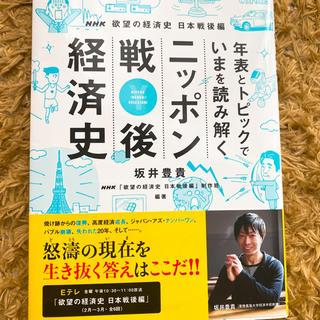ニッポン 戦後 経済史(ビジネス/経済)