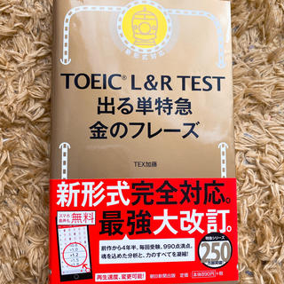 TOEIC 出る単特急(資格/検定)