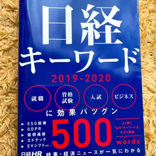 日経キーワード(ビジネス/経済)