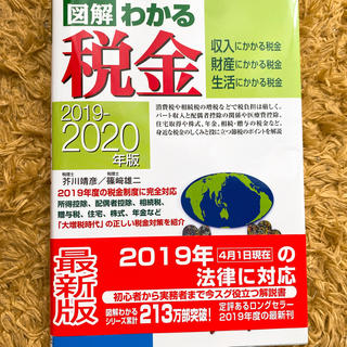 税金 本(ビジネス/経済)