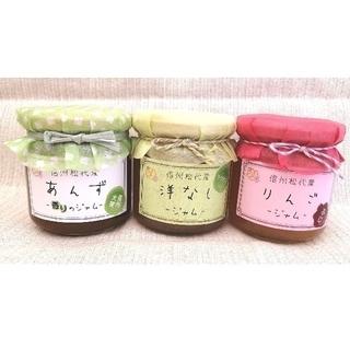 ジャム3点セット 『あんず(香り)、りんご(サンふじ)、洋梨(ラ・フランス)』(缶詰/瓶詰)