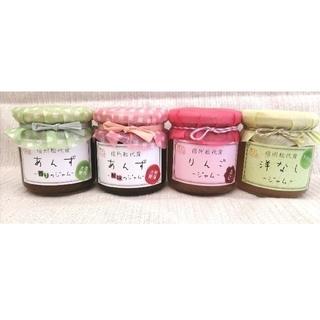 ジャム4点セット『あんず(酸味)、(香り)、りんご、洋梨』(缶詰/瓶詰)