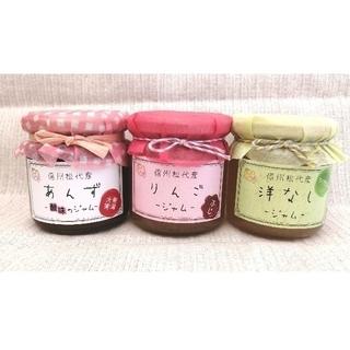 《確認用》ジャム3点セット『あんず(酸味)、りんご(サンふじ)、洋梨』(缶詰/瓶詰)
