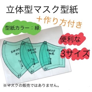 【グリーン】立体マスク 型紙 ハンドメイド ポリプロピレン インナーマスク(型紙/パターン)