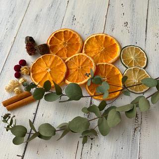 ドライオレンジ花材
