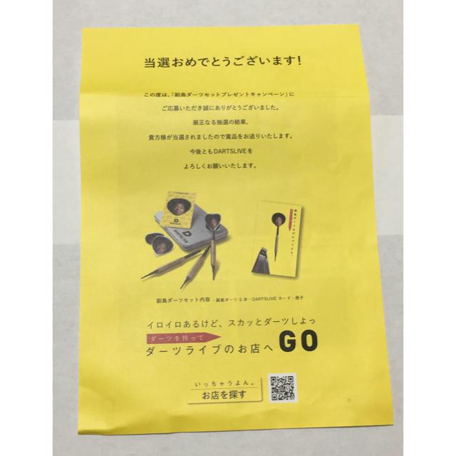 副島さんダーツ セット エンタメ/ホビーのタレントグッズ(男性タレント)の商品写真