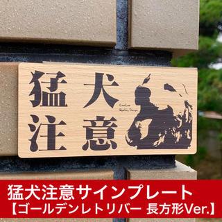 猛犬注意サインプレート(ゴールデンレトリバー)木目調アクリルプレート(長方形)(店舗用品)