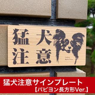 猛犬注意サインプレート(パピヨン)木目調アクリルプレート(長方形)(店舗用品)