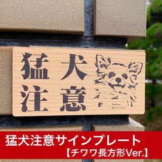 猛犬注意サインプレート(チワワ)木目調アクリルプレート(長方形)(店舗用品)