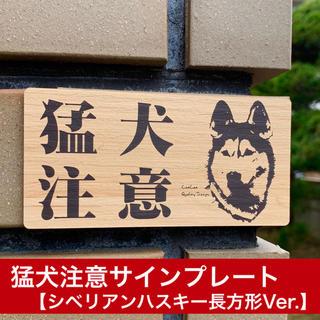 猛犬注意サインプレート(シベリアンハスキー)木目調アクリルプレート(長方形)(店舗用品)