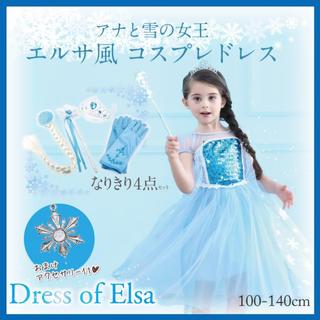 ディズニー(Disney)の【大人気】アナ雪エルサ風 ドレス 衣装 豪華小物5点セット  120cm【223(衣装一式)