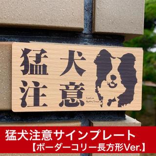 猛犬注意サインプレート(ボーダーコリー)木目調アクリルプレート(長方形)(店舗用品)