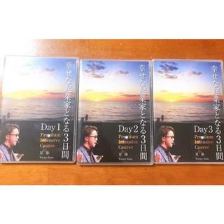 【美品・非売品】神メンタルで人気の 星渉さんDVD 『幸せな起業家となる3日間』(ビジネス/経済)