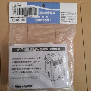 ミツビシデンキ(三菱電機)のビーバー スチームファン式 加湿器用 蒸発布(加湿器/除湿機)